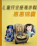 儿童安全座椅选购锦囊