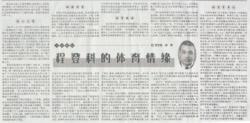 团结报2012-23第4099号第6版