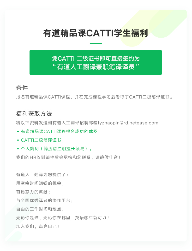 web-有道精品课CATTI学生福利.jpg